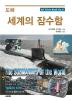 도해 세계의 잠수함(AK Trivia Book(에이케이 트리비아 북) 37)