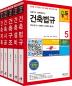 건축기사 건축산업기사 시리즈 세트(2018)(전5권)