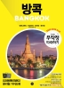 무작정 따라하기 방콕(2019~2020)