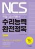 NCS 직업기초능력평가 수리능력 완전정복(개정판)