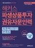 파생상품투자권유자문인력 최종핵심정리문제집(2020)(해커스)(개정판)