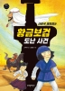 사로국 명탐정과 황금보검 도난 사건(파란자전거 역사동화 7)