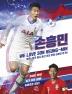손흥민: We Love Son Heung-Min