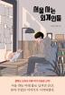 서울 사는 외계인들(자음과모음 청소년문학 67)