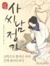 사씨남정기(국어 시간에 고전 읽기 13)