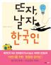 뜨자 날자 한국인(이어령의 춤추는 생각학교 5)