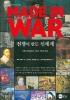 MADE IN WAR: 전쟁이 만든 신세계(KODEF 안보총서 8)(양장본 HardCover)