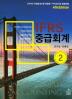 IFRS 중급회계. 2(4판)