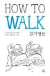 How To Walk 걷기명상(틱낫한의 How To 시리즈)