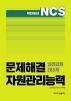박민제의 NCS 문제해결 자원관리능력 실전강화 285제