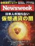 [해외]뉴스위크 일본판 NEWS WEEK 日本版 2018.02.13