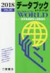 [해외]デ-タブックオブ.ザ.ワ-ルド 世界各國要覽と最新統計 VOL.30(2018)