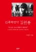 민족혁명가 김원봉(양장본 HardCover)