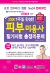 피부미용사 필기시험 총정리문제(2020)(8절)(1주일 완성!!)