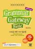 그래머 게이트웨이 베이직(Grammar GateWay Basic): 초보를 위한 기초 영문법(Light Version)(해커스)(3판)