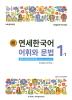 연세한국어 어휘와 문법 1-1(English Version)(새)