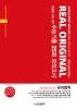 고등 국어영역 공통+선택 수능기출 25회 모의고사(2021)(2022 수능대비)(리얼 오리지널)