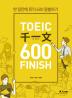 TOEIC 천일문 600 Finish