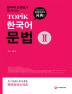 TOPIK 한국어 문법. 2(한국어 선생님과 함께하는)(개정판)