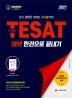 TESAT 테셋 한권으로 끝내기(2021)(개정판 5판)