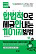 합법적으로 세금 안 내는 110가지 방법: 부동산편(2019)