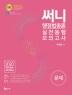써니 행정법총론 실전동형모의고사(2020)