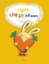 행복하게 나눠 주는 토끼 이야기(똑똑똑 경제 그림책)