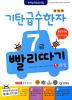 기탄 급수한자 7급 빨리따기 1과정(개정판)
