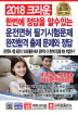 운전면허 필기시험문제 완전합격 출제 문제와 정답(2018)(8절)(한번에 정답을 알 수 있는)