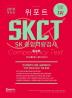 SKCT SK 종합역량검사: 통합편(최신기출유형 + 실전 모의고사)(2018)(위포트)