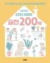 손진숙 영문법 실전 200제(2021)(20일 완성)