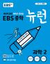 중학 과학2(2020)(EBS 뉴런)