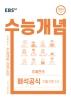 고등 영어 주혜연의 해석공식 기출구문 2.0(2021 수능대비)(EBS 강의노트 수능개념)