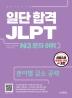 일단 합격 JLPT 일본어능력시험 N3 문자 어휘