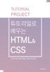 튜토리얼로 배우는 HTML&CSS(Tutorial Project)