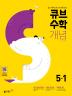 초등 수학 5-1 개념 Start(2020)(큐브 수학S)