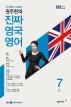 권주현의 진짜 영국영어(EBS FM Radio)(2021년 7월호)