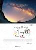 천문학(쉽게 배우는)(3판)