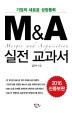 M&A 실전 교과서(증보판)(증보판)
