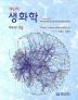 생화학(하)(레닌저)(6판)(Paperback)