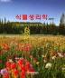 식물생리학(2판)