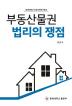 부동산물권 법리의 쟁점(충북대학교 인문사회연구총서)