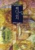 페다고지(2판)(그린비 크리티컬 컬렉션 5)