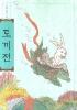 토끼전(한겨레 옛이야기 28)