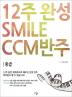 Smile CCM 반주: 중급(12주 완성)(2판)(12주 완성 시리즈)