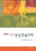 기초 경영경제수학(개정증보판)(양장본 HardCover)