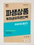 파생상품투자권유자문인력 한권으로 끝내기(2017)(개정판 4판)