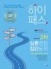 2차 심층면접 집단토의(2020)(하이패스)
