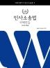 민사소송법 사례연습(2020)(개정판)(변리사 민사소송법 2)