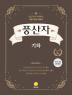 고등 기하(2019)(풍산자)